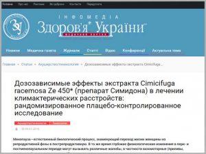extract Cimicifuga Amaxa Pharma Ukraine Cimidona