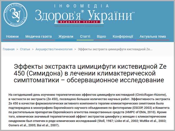 health-ua-Amaxa-Pharma-Ukraine-Cimidona-21-04