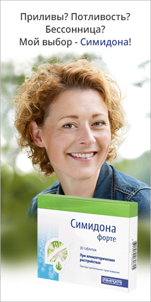 cimidona, симидона, что такое климакс, менопауза, лечение климакса, менопаузы