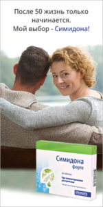 cimidona профилактика климакса симптомы климакса симидона лечение климакса