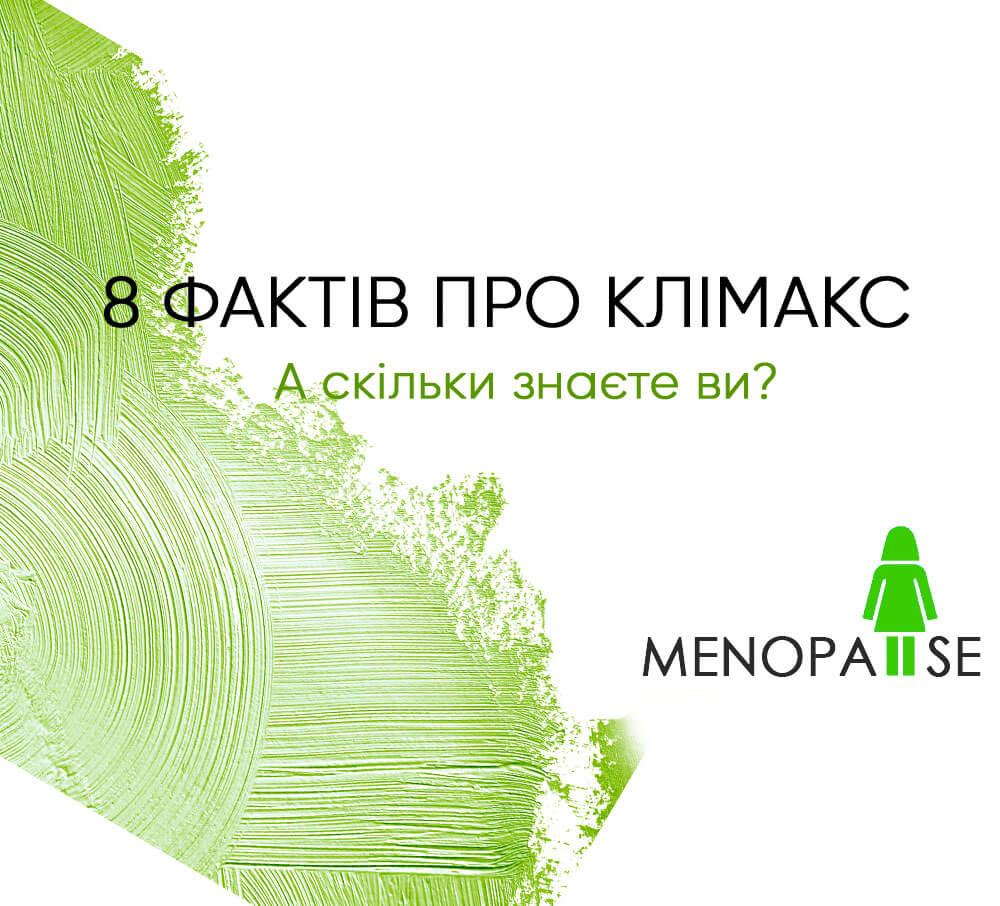 8 фактов о климаксе, симидона, cimidona